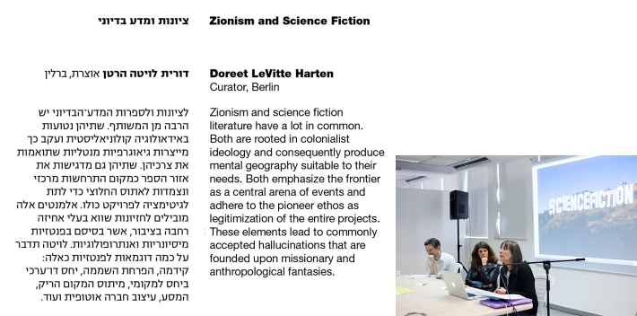 mytographies_conference   doreet_levitte_harten