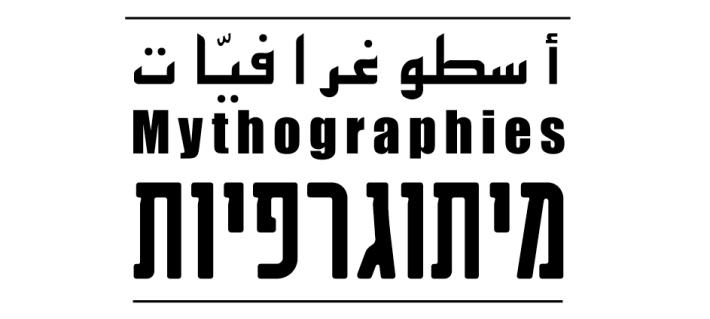 mythographies מיתוגרפיות